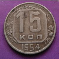 15 копеек 1954 года СССР #03