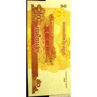 50 риэлей 2002 Камбоджа ПРЕСС