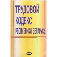 Трудовой кодекс Республики Беларусь.