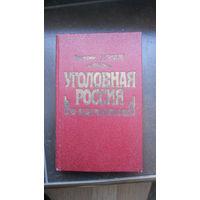 """""""Уголовная Россия"""" 1990 г."""