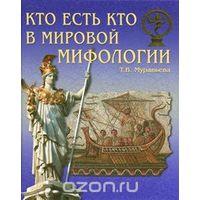 Муравьева. Кто есть кто в мировой мифологии