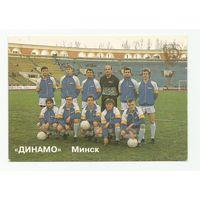 ФК Динамо Минск. Календарик 1992г.
