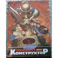 Моделист-конструктор номер 6 1981