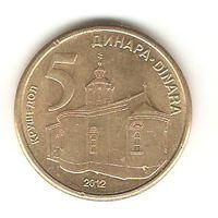 5 динаров 2012  Сербия. Церковь