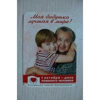 2006, календарик. День пожилого человека.