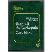 Родионова М.А., Петрова В.Г. Учебник португальского языка
