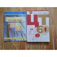 Русский язык. 60 уроков. Русский язык в таблицах и схемах.