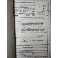 """Справочник """"Основы вакуумной техники, расчёты и таблицы"""", Leybold-Heraeus GmbH, 1982"""