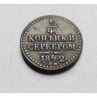 Старт с 1 рубля. 1/4 копейки 1842 спм год. Кривые цифры года !