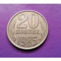 20 копеек 1985 СССР #10