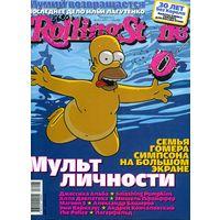 БОЛЬШАЯ РАСПРОДАЖА! Журнал Rolling Stone #август 2007