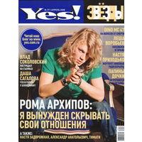 "Журнал ""Yes! Звезды"" #37 апрель 2008г."