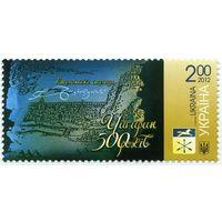 500 лет гетманской столице Чигирину Украина 2012 **