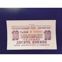 RARE ШПИЦБЕРГЕН Арктикуголь 10 копеек 1961 год aUNC -