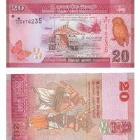 Шри-Ланка (Цейлон)  20 рупий   2015 год   UNC