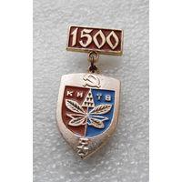 Значок. Киев 1500 лет #1068