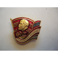 60 лет с именем В.И.Ленина
