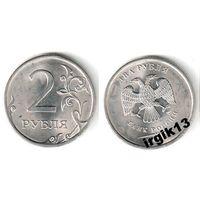 2 рубля 2010 года. Шт. 2.4 по Ю.К.