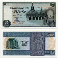 Египет. 5 фунтов (образца 1976 года, P45, UNC)