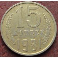 4208:  15 копеек 1981 СССР