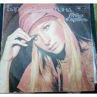 Барбара СтрейзандBarbra Streisand Отдых в полдень