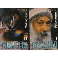 """Ошо. Мессия. /Комментарии к """"Пророку"""" Калила Джебрана (комплект из 2 книг)/.  2003г."""
