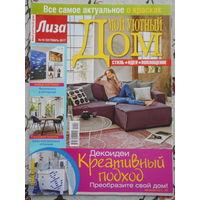 Журнал Мой уютный дом 10-17 . В подарок за любую покупку