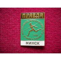 Финал Всесоюзного Легкоатлетического Кросса на приз газеты ПРАВДА 1981 г. Минск. :