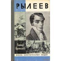 В.Афасасьев.Рылеев