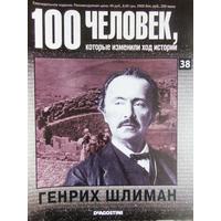 DE AGOSTINI 100 человек которые изменили ход истории 38 ГЕНРИХ ШЛИМАН