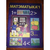 Математика для первого класса часть 3