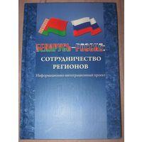 Беларусь и Россия: сотрудничество регионов