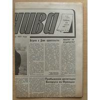 Газета Белорусская нива, 1992
