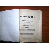 1908 Авенариус В.П. Бироновщина. Историческая повесть для юношества.