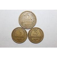 Монеты СССР, до реформы, 3 штуки.