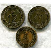 Торговые жетоны СССР 4.11.12