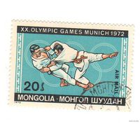 Монголия. Олимпиада. Мюнхен-1972. 1 марка