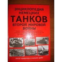 Энциклопедия немецких танков Вермахта