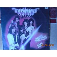 Август - Ответный Удар. Vinyl, LP, Album-1989,USSR.