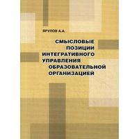 Ярулов. Смысловые позиции интегративного управления образовательной организацией