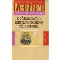 Русский язык: пособие для подготовки к централизованному тестированию