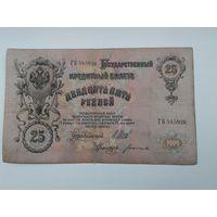 25 рублей 1909г. ШИПОВ БОГАТЫРЁВ