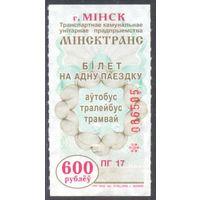 Минск 600