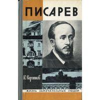 Ю.Коротков.ЖЗЛ. Писарев