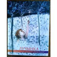 Лучынка.  Превосходный сборник на белорусском языке
