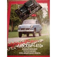 Автолегенды Москвич-410