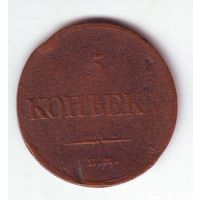 5 копеек 1834 г. ЕМ ФХ