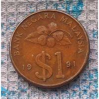 Малайзия 1 доллар 1991 года. Инвестируй выгодно в монеты планеты!