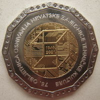 Хорватия 25 кун 2021 г. 75 лет Хорватской ассоциации технической культуры