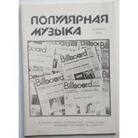 Буклет Популярная музыка дайджест 1989 36с.